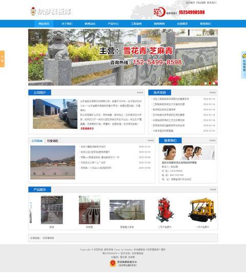蓝色石材建材类企业