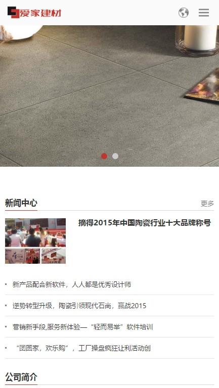 中英双语装修建材类人力资源产品工程案例展示手机端演示