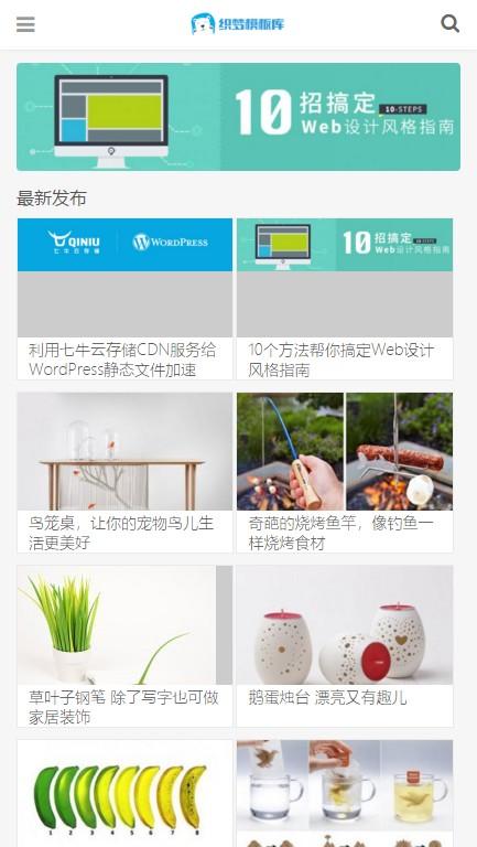 大气图片展示模板个人博客模版整站源码手机端演示